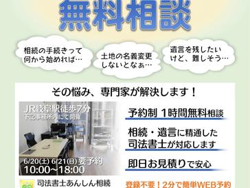6/20,21 土日相談実施