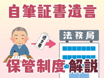 【コラム】自筆証書遺言保管制度を解説!