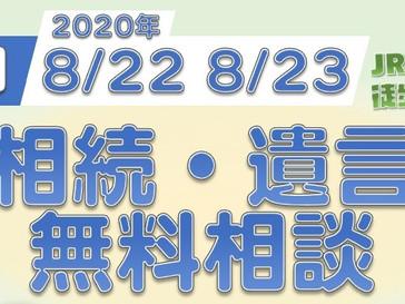 8/22 8/23 土日相談実施