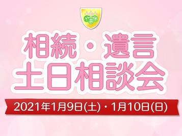 【告知】1/9,1/10 土日相談会開催