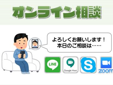 【無料】オンライン通話相談開始!