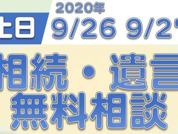 9/26 9/27 土日相談実施