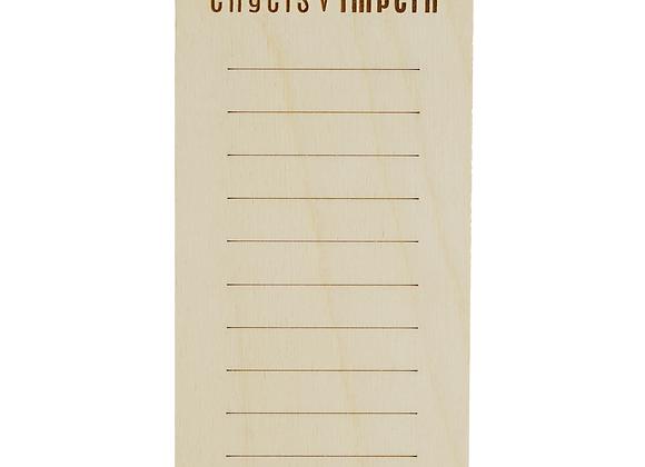 Holzplatte für Holz Lash Box