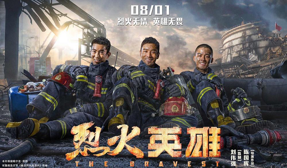 The Bravest - film banner