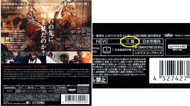 První TL UHD BD vyšel v Japonsku (zdroj: thedigitalbits.com)