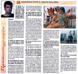 2009  Χανιώτικα νέα  Σεπτεμβρίου