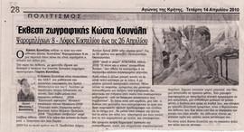 2010  Agwnas Kritis