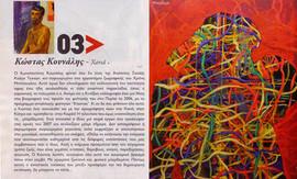 2009 Περιοδικό 18-30