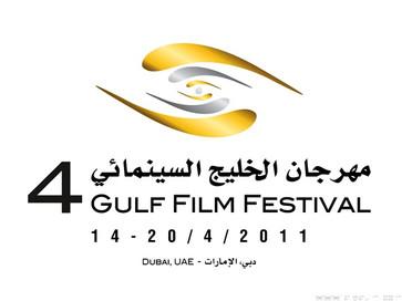 12 فيلماً سعودياً في مهرجان الخليج السينمائي