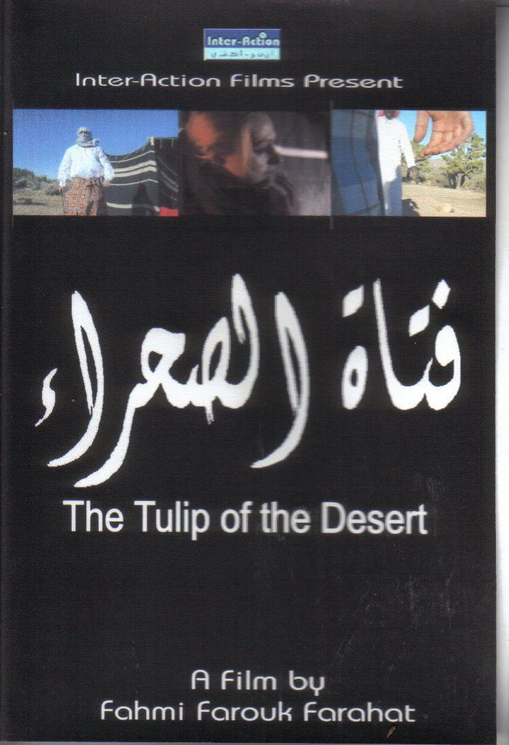 Tulip of the Desert