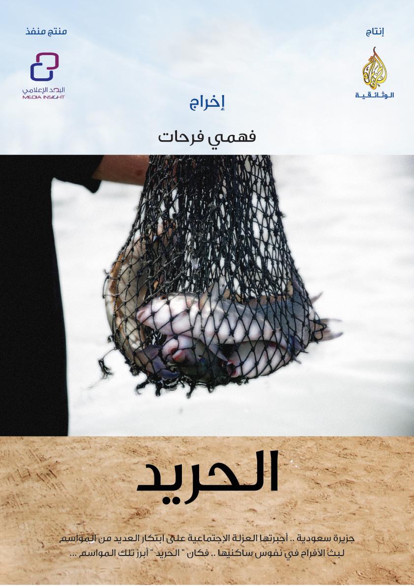 Al-Hareeed