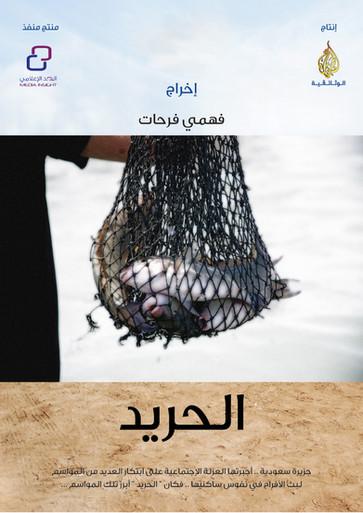 """""""الحريد"""" على شاشة قناة الجزيرة الوثائقية في فيلم وثائقي"""