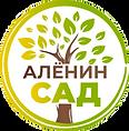 Лого Аленин сад.png