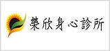 榮欣身心診所.png