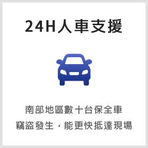 24H人車支援.png