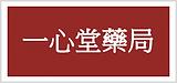 一心堂藥局.png