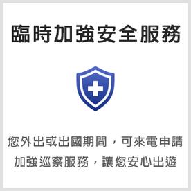 加強安全服務.png