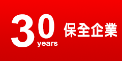 30保全企業.png