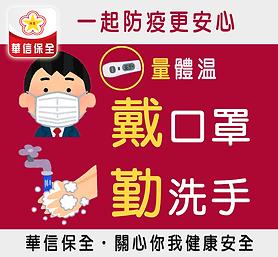 華信保全防疫戴口罩.png