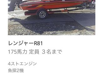 今週の土曜日(27日)レンジャーR81空き出ました!