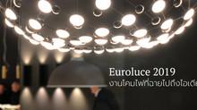 EUROLUCE 2019, Milan งานแฟร์โคมไฟที่ฉายไปถึงไอเดีย
