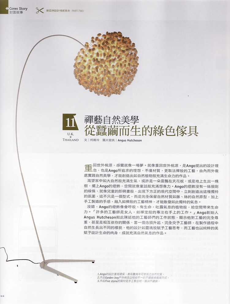 silk cocoon floor light in La Vie Taiwan