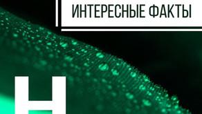 """""""Интересные факты о водороде""""💦"""
