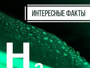 Интересные факты о водороде.