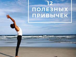 12 полезных привычек для Вашего здоровья🤸♂️💪🌾🍏