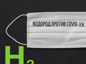 Водород против COVID-19 🦠