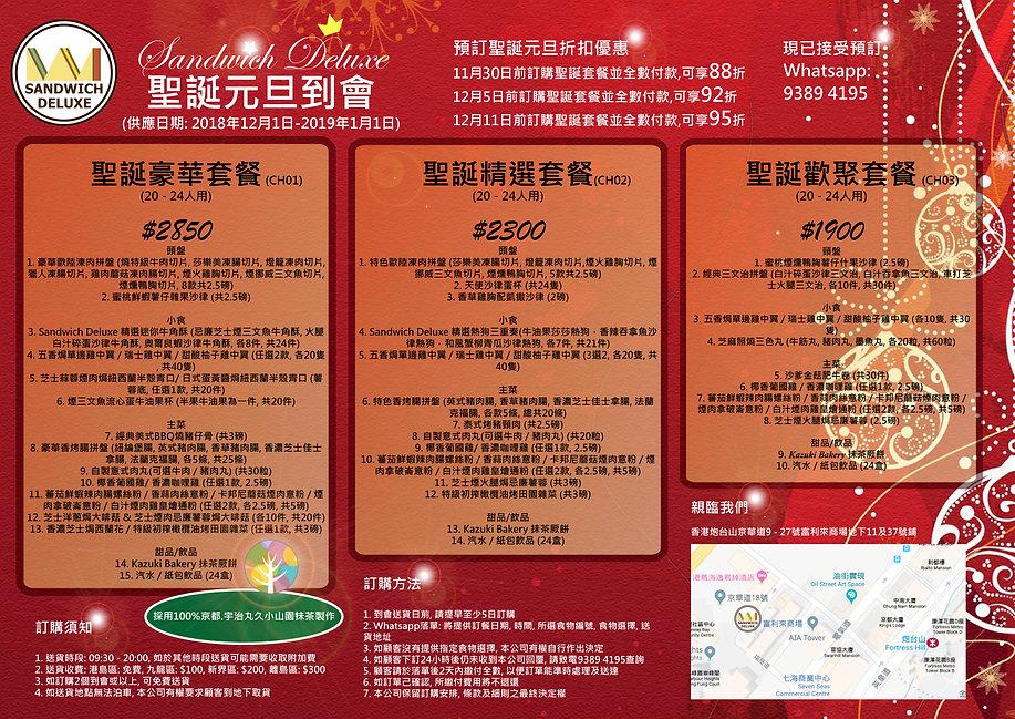 Catering(Xmas) leaflet_finG.jpg