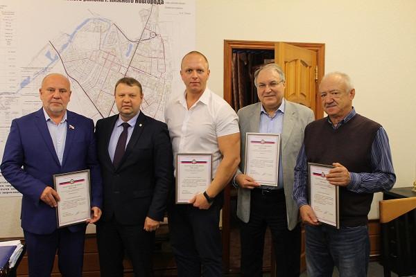 Вручены Благодарственные письма активным участникам обсуждения Стратегии развития Нижегородской обла