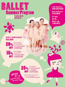 兒童暑期芭蕾舞課程 2021
