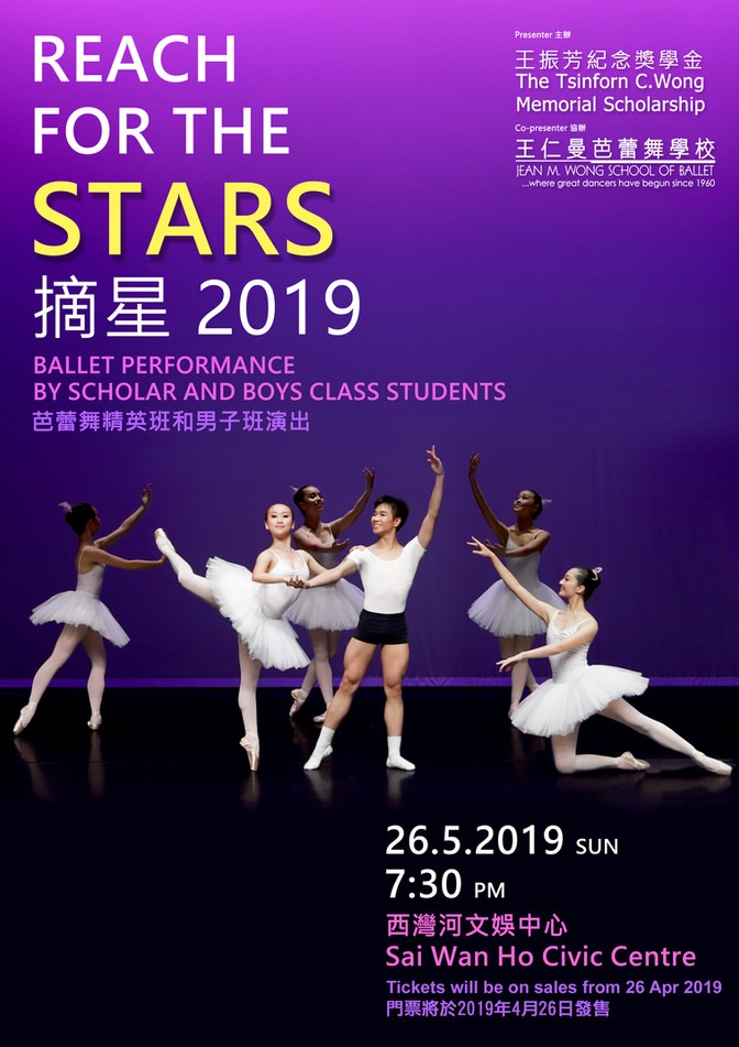 Reach For The Stars 2019