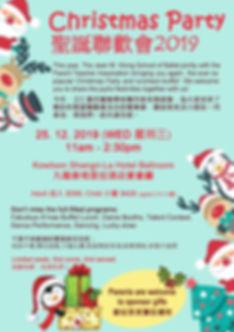 Xmas Party Poster.jpg
