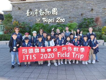 小學部校外教學:台北市立動物園之旅