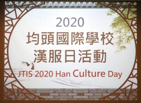 2020均頭國際學校漢服日 敬師感恩活動