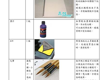 JTIS PYP 109學年度第一學期 美術課用品 學生自行採購清單