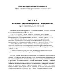 Отчет_page-0001.jpg