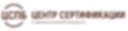 лого цспб.png