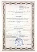 1. Лицензия ИДОПК_page-0003.jpg