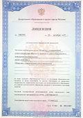 1. Лицензия ИДОПК_page-0001.jpg