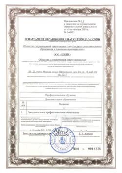 Приложение № 1.1 к лицензии на на осуществление образовательной деятельности