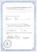 1. Лицензия ИДОПК_page-0002.jpg