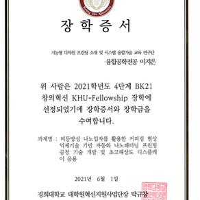BK21 KHU-Fellowship scholarship selection