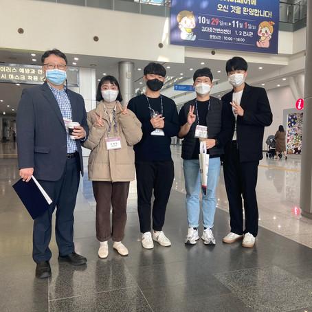 2020 Fall KSIEC in Gwangju(28th~30th, Oct.)
