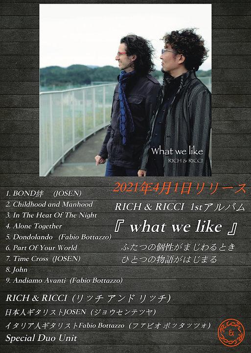 RICH & RICCI フライヤー.jpg