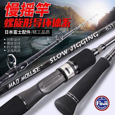 Japan Full Fuji Parts MADMOUSE Slow Jigging Rod 1.9M PE 3-5 Lure Weight 80-350g