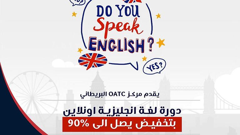قريباً .... دورة اللغة الإنجليزية بتخفيض يصل إلى 90 % من رسوم الدورة