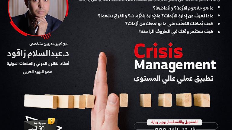 فنّ إدارة الأزمات - يقدمها د/ عبدالسلام زاقود  (3)